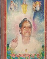 Bhajanamrit-2