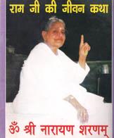 Jeevan Katha