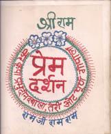 Prem Darshan