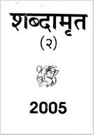 SHBADMARAT 2005
